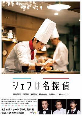 主厨是名侦探番外