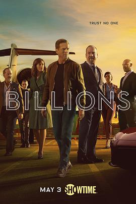 亿万第五季