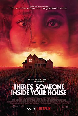 你房里有人